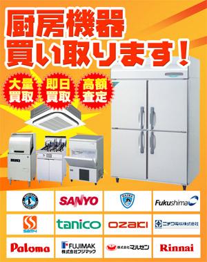 超!高価買取中!!!!   厨房機器高価買取中!!
