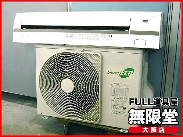 東芝 業務用エアコン・2.5馬力・3相200V 買取しました!