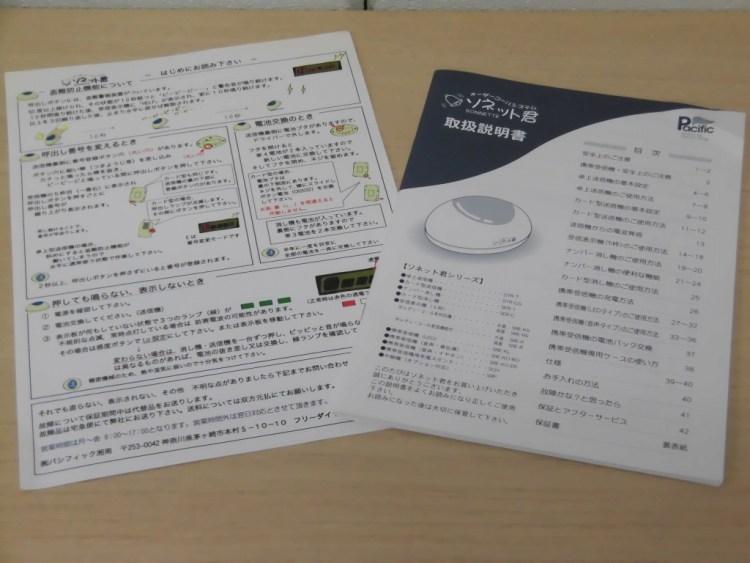 パシフィック湘南ワイヤレスオーダーコールシステムSRE-KS(受信機)+STR-T(送信機)+SER(ナンバー消し機)詳細画像3