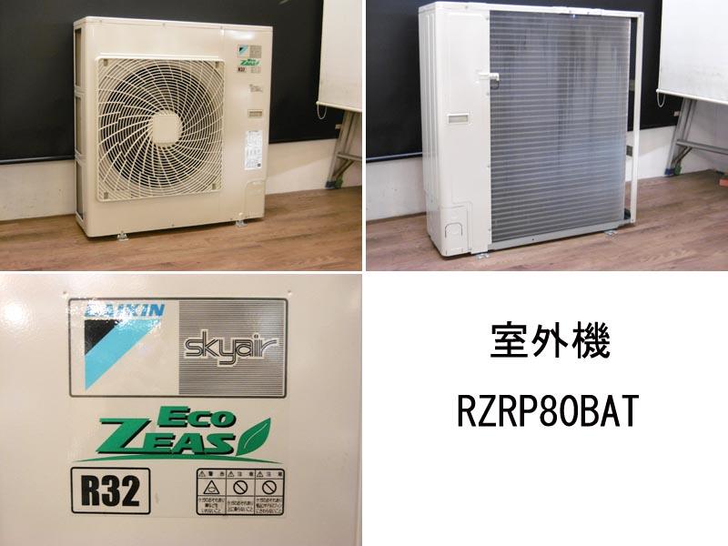 ダイキン未使用品 業務用エアコン・3馬力・3相200VSZRC80BAT詳細画像3
