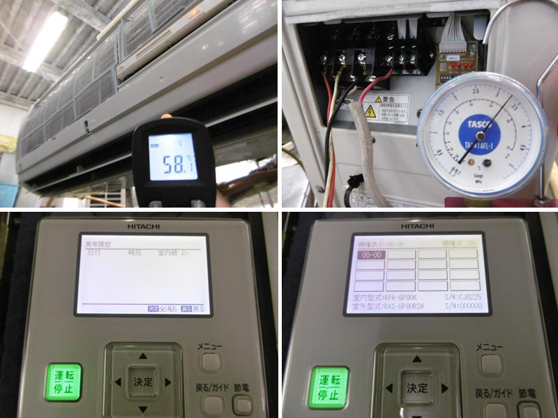 日立業務用エアコン・3馬力・3相200VRAS-GP80RSH詳細画像3
