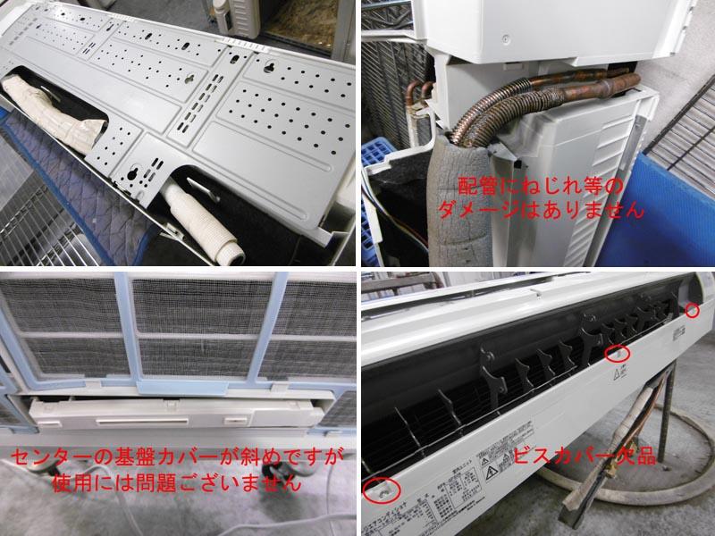 日立業務用エアコン・3馬力・3相200VRAS-GP80RSH詳細画像4