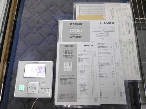 日立業務用エアコン・3馬力・3相200V(NO.2)RAS-GP80RSH詳細画像2