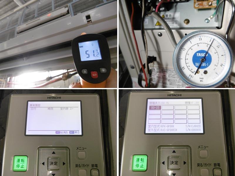 日立業務用エアコン・3馬力・3相200V(NO.2)RAS-GP80RSH詳細画像3