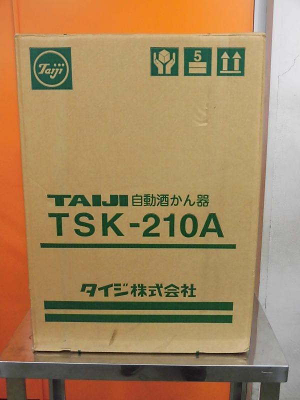 タイジ自動酒かん器TSK-210A 詳細画像4