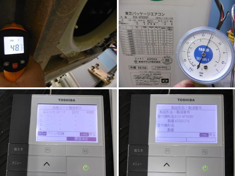 東芝業務用エアコン・3馬力・3相200VAUEA08065A1詳細画像3