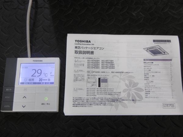 東芝業務用エアコン・3馬力・3相200V(NO.2)AUEA08065A1詳細画像2