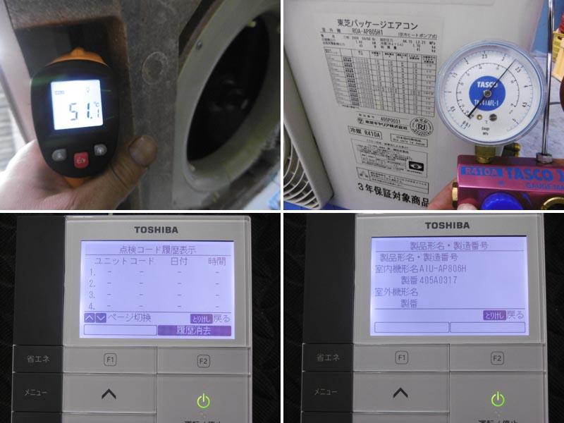 東芝業務用エアコン・3馬力・3相200V(NO.2)AUEA08065A1詳細画像3