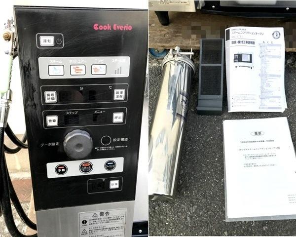 ホシザキ電気スチームコンベクションオーブン MIC-5TB3詳細画像4