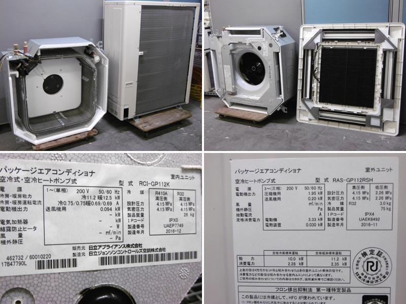 日立業務用エアコン・4馬力・3相200VRCI-AP112RSH詳細画像4