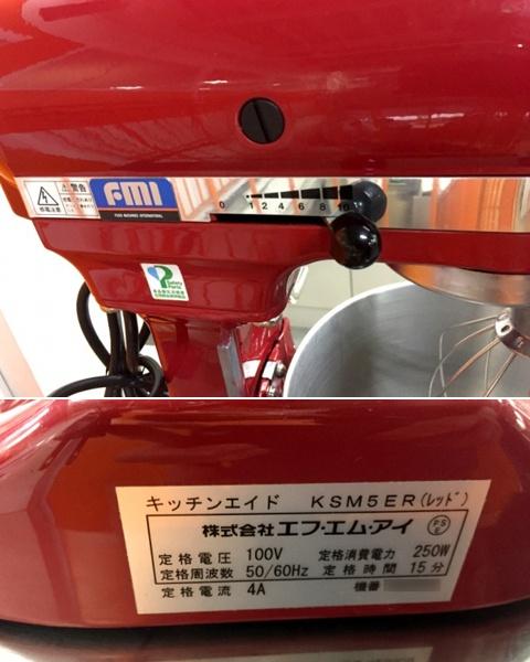 FMIキッチンエイドミキサーKSM5ER詳細画像4