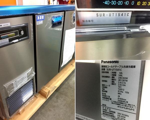 パナソニック冷凍冷蔵コールドテーブルSUR-UT1541C詳細画像4
