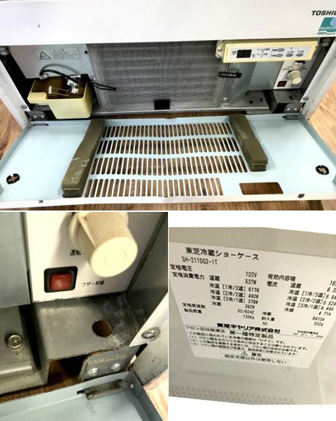 東芝オープン多段ショーケース・冷温切替 SH-211DG2-IT詳細画像4