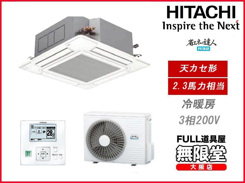 日立 業務用エアコン・2.3馬力・3相200V RCI-GP56RSH