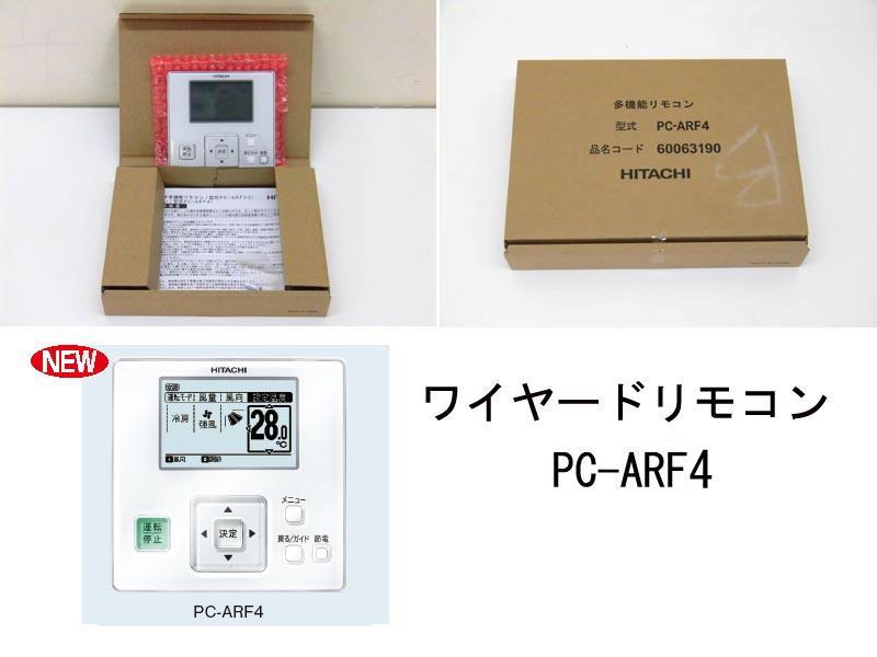 日立業務用エアコン・2.3馬力・3相200VRCI-GP56RSH詳細画像3