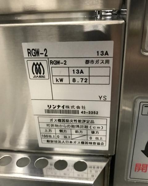 リンナイガス両面焼きグリラーRGW-2詳細画像4