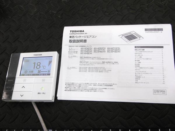 東芝業務用エアコン・4馬力・3相200VAUEA011277M詳細画像2