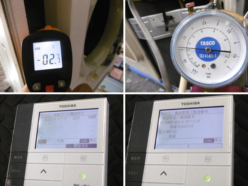 東芝業務用エアコン・4馬力・3相200VAUEA011277M詳細画像3