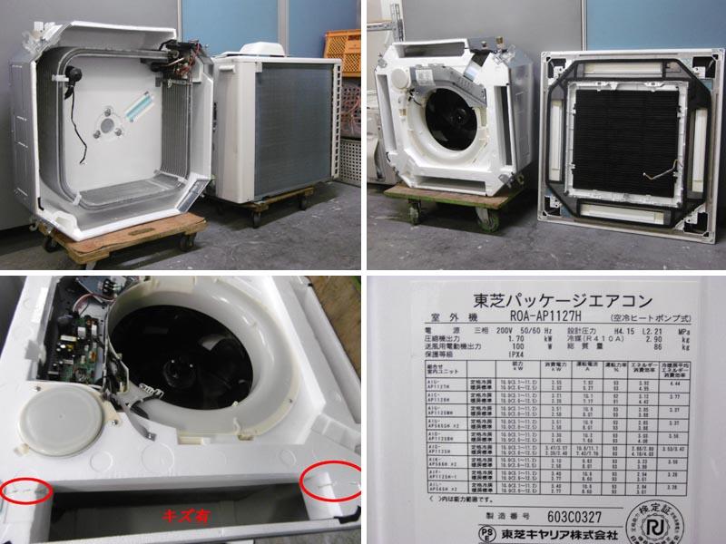東芝業務用エアコン・4馬力・3相200VAUEA011277M詳細画像4