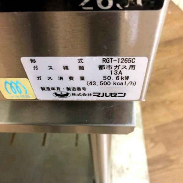 マルゼン5口ガステーブルRGT-1265C詳細画像4
