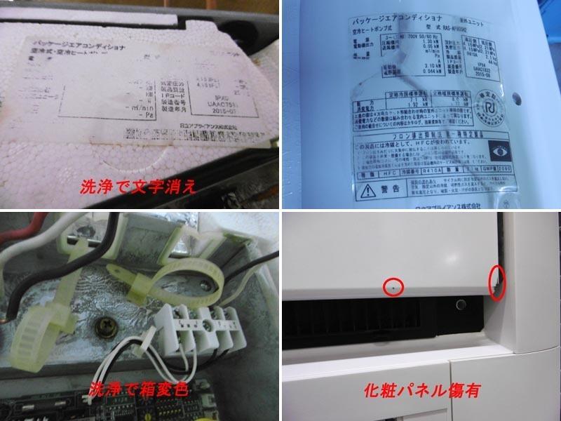 日立業務用エアコン・3馬力・3相200VRCID-AP80SH4詳細画像4