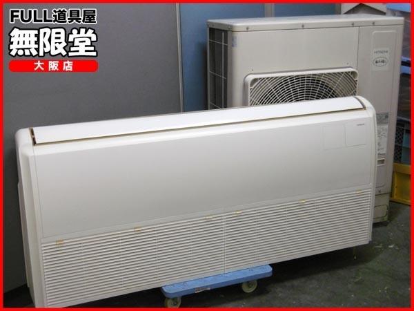 日立 業務用エアコン・5馬力・3相200V 難あり買取しました!