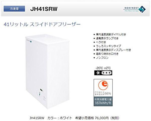 NORFROST冷凍ストッカーJH41SRW詳細画像2