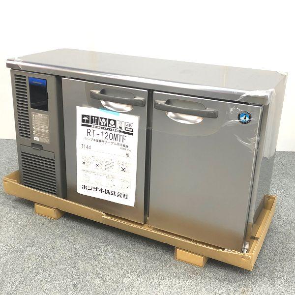 ホシザキ 冷蔵コールドテーブル RT-120MTF 2018年製 未使用B品