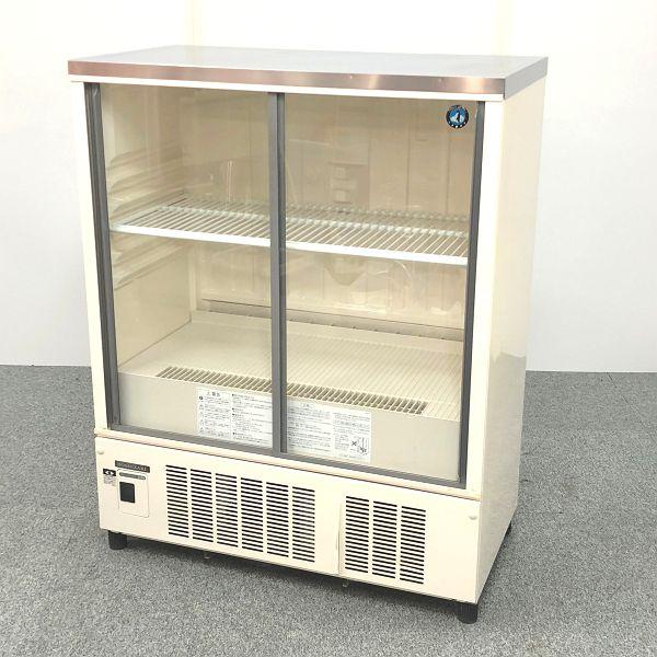 ホシザキ 冷蔵ショーケース SSB-85CTL2 2016年製