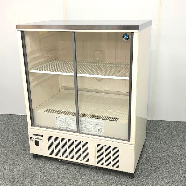ホシザキ 冷蔵ショーケース SSB-85CL2 2017年製 買取しました!