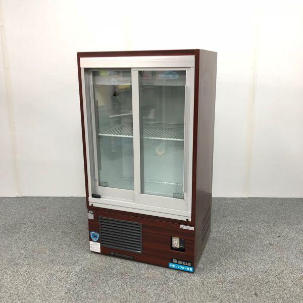 大和冷機 冷蔵ショーケース 221U-11 2013年製買取しました!