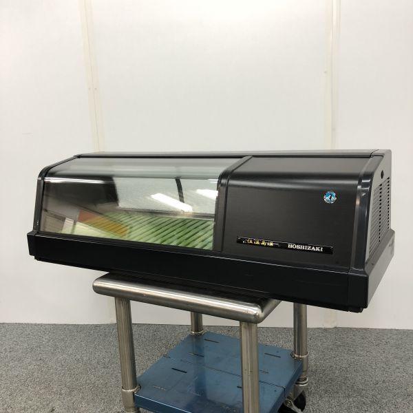 ホシザキ 恒温高湿ネタケース FNC-90BL-R 2014年製買取しました!