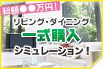 総額●●万円!リビング・ダイニング一式購入シミュレーション