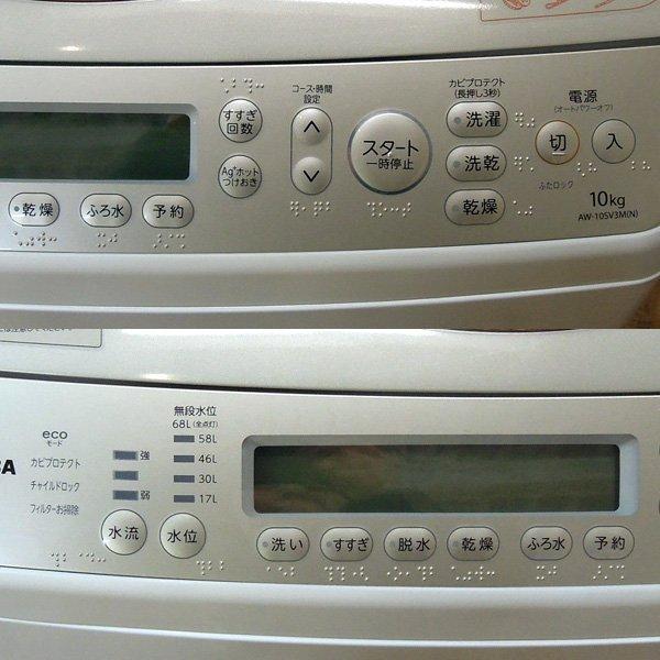 TOSHIBA(東芝)10kg洗濯乾燥機AW-10SV3M詳細画像4
