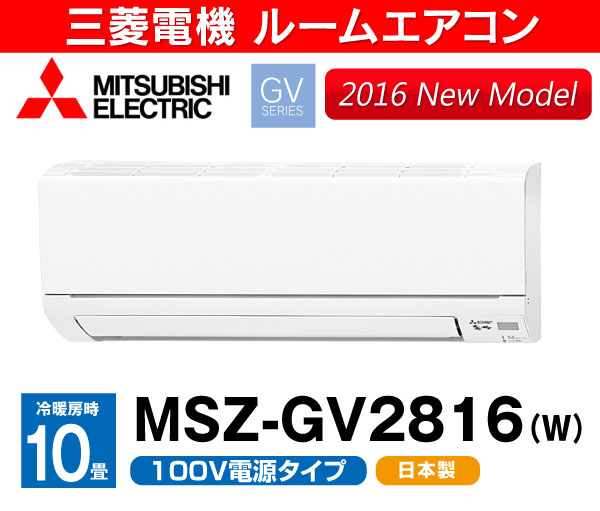 三菱未使用品 霧ヶ峰 2.8kwルームエアコンMSZ-GV2816W詳細画像2