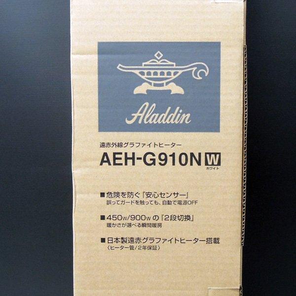 Aladdin(アラジン)遠赤外線ヒーターAEH-G910N-W詳細画像3