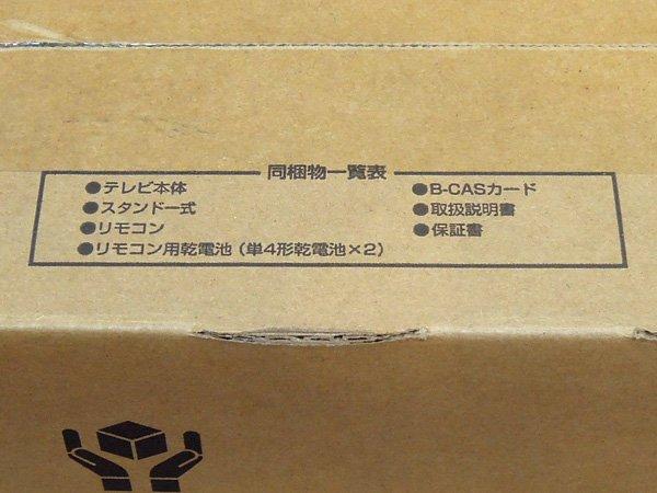 SHARP(シャープ)32型液晶テレビLC-32BH35詳細画像4
