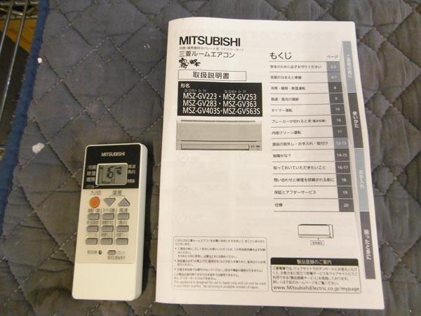 三菱2.8kwルームエアコン(NO.3)MSZ-GV283-W詳細画像2