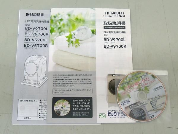 HITACHI(日立)10kgドラム洗濯乾燥機BD-V9700L詳細画像6