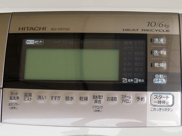 HITACHI(日立)10kgドラム洗濯乾燥機BD-V9700L詳細画像3