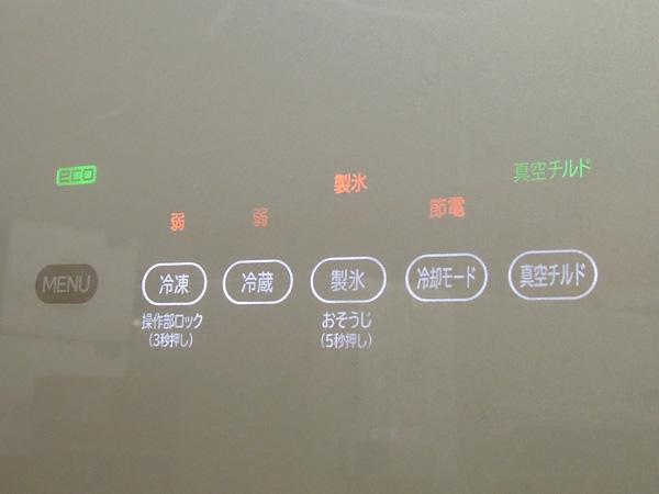 HITACHI(日立)3ドア冷蔵庫R-S3800GV(XN)詳細画像5