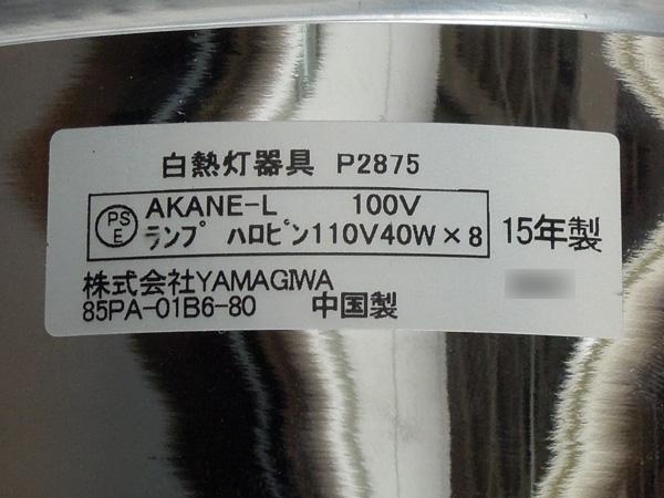 yamagiwa/ヤマギワシャンデリアP2875詳細画像6