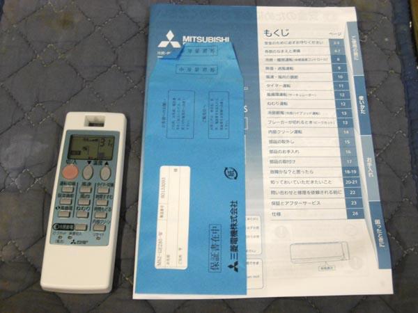 三菱2.8kwルームエアコンMSZ-GE285-W詳細画像2