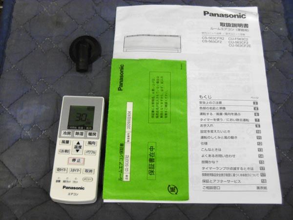 パナソニック5.6kwルームエアコンCS-563CFR2-W詳細画像2