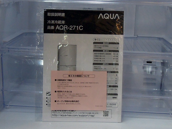 AQUA/アクア3ドア冷蔵庫AQR-271C(W)詳細画像5