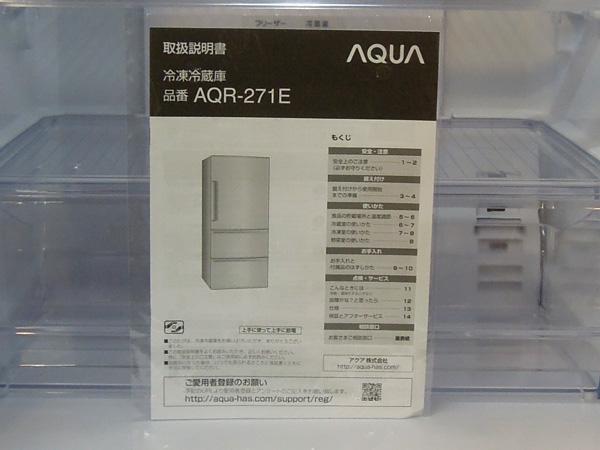 AQUA(アクア)3ドア冷蔵庫AQR-271E(W)詳細画像5