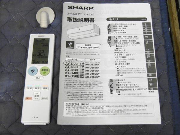 シャーププラズマクラスター 2.2kwルームエアコンAY-D22EE2詳細画像2