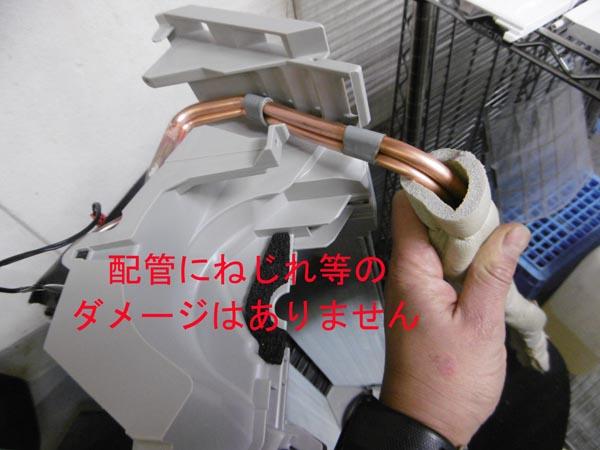 富士通4.0kwルームエアコンAS-C40F-W詳細画像5