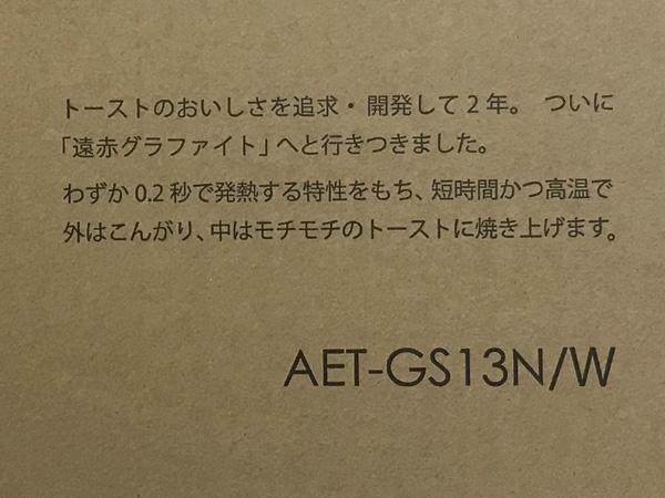 Aladdin(アラジン)トースターAET-GS13N/W詳細画像4