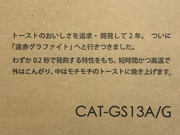 Aladdin(アラジン)トースターCAT-GS13A/G詳細画像4